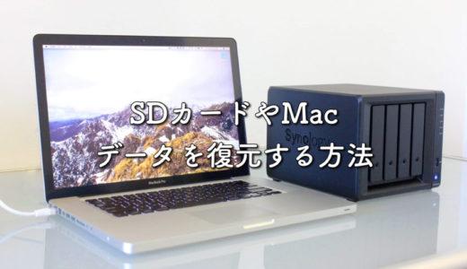 【保存版】無料でSDカードやMacのデータを復元する方法