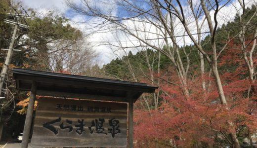 【京都 日帰り温泉】くらま温泉|鞍馬山の自然に囲まれた露天風呂が気持ちいい
