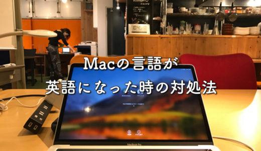 【Mac】OSアップデート後にシステム終了画面等が英語になったときの対処法