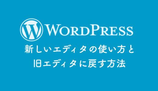 【WordPress 5.0】新しいブロックエディタ「Gutenberg」の使い方と旧エディタに戻す方法
