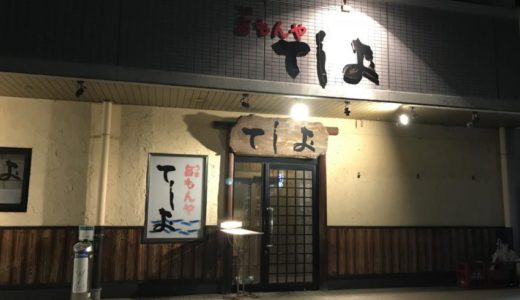 【広島 居酒屋】週末は予約しないと入れない西条の人気店「旨もんや てしお」