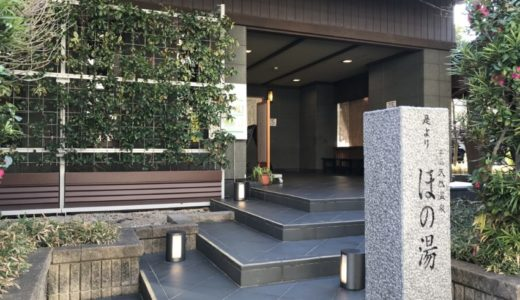 【広島 日帰り温泉】宇品天然温泉 ほの湯|広島市内でかけ流し温泉が楽しめる