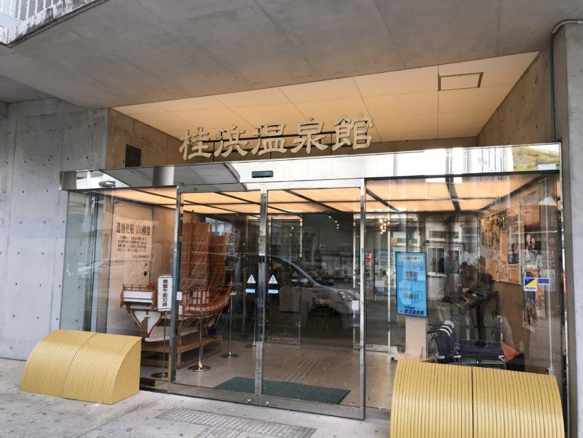 天然温泉 桂浜温泉館