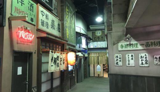 【広島 日帰り温泉】神勝寺温泉 昭和の湯|みろくの里の隣にある昭和な館内が魅力!