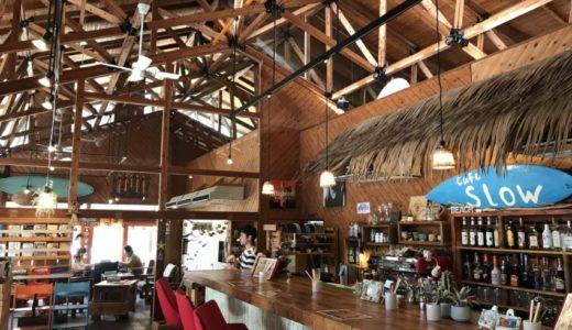 【広島 ランチ】Cafe SLOW(カフェスロウ)|呉市倉橋島の子連れに嬉しいカフェ