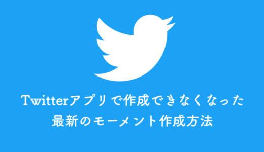【Twitter】スマホで作成できない!最新のモーメント作成方法まとめ