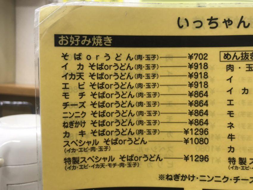 いっちゃん 広島 本店
