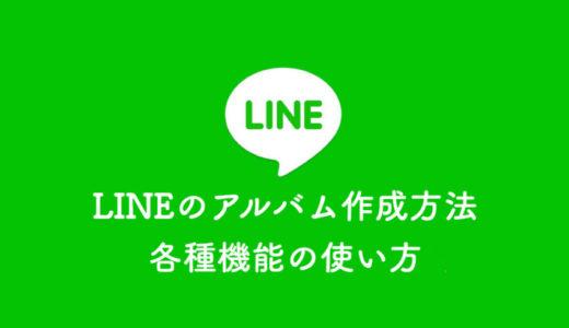 LINEのアルバム作成方法と保存・削除など各種機能の使い方