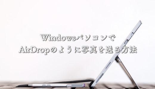 WindowsパソコンでもAirDropのように写真を送るアプリ「Photos Companion」の使い方