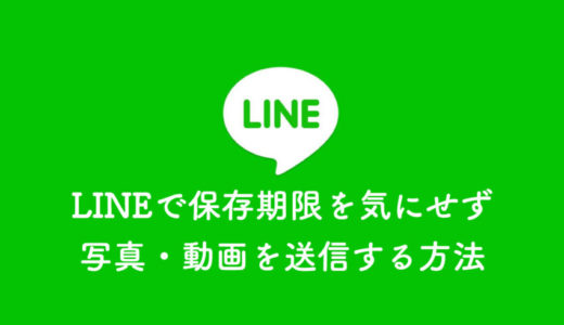 【LINE】送信した写真や動画の保存期限と保存期限がないメディアの送信方法