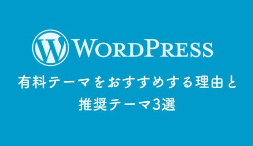 WordPressで有料テーマをおすすめする理由と推奨テーマ3選