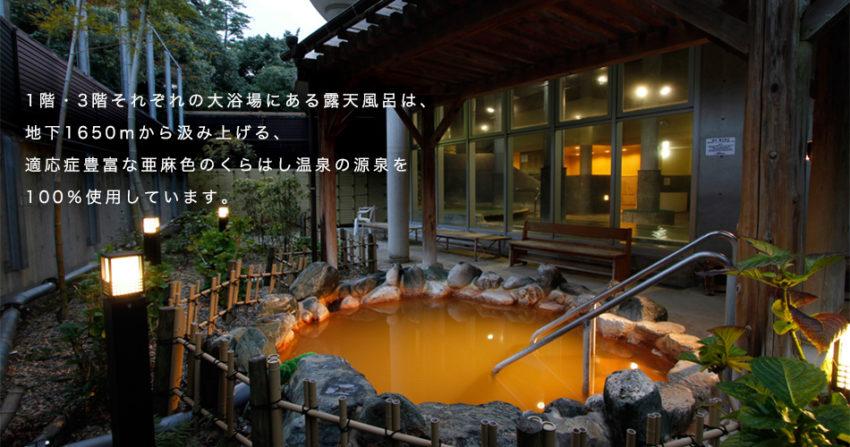 天然温泉 桂浜温泉館 露天風呂