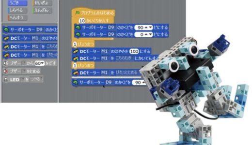 香川県で通えるおすすめのロボット教室を徹底比較
