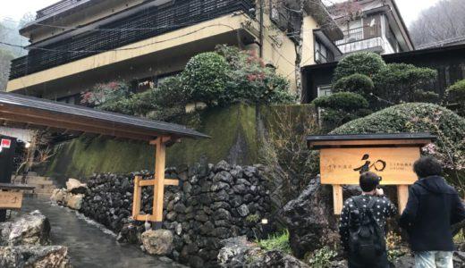 【高知 日帰り温泉】そうだ山温泉 和(やわらぎ)|緑に囲まれた露天風呂が最高