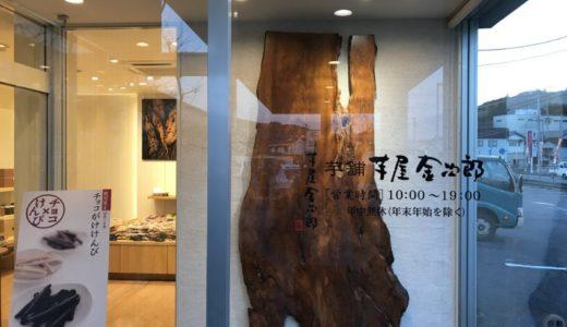 【高知 お土産】お洒落すぎる芋けんぴの老舗「芋屋金次郎」