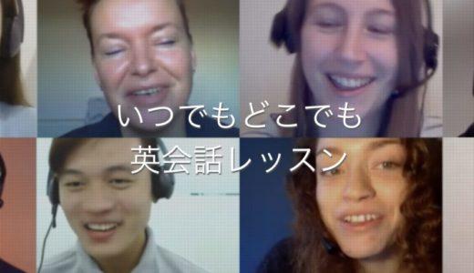 【オンライン英会話】ネイティブキャンプの詳細と口コミ・評判