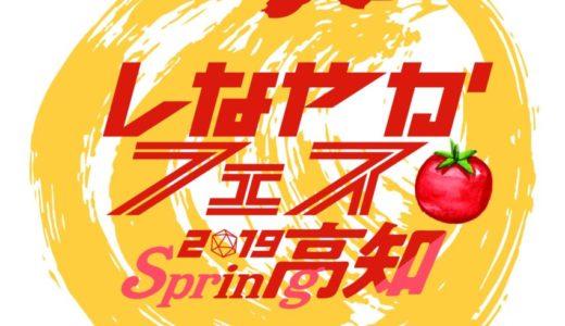 【農家が主役のフェス】しなやかフェス2019春の楽しみ方