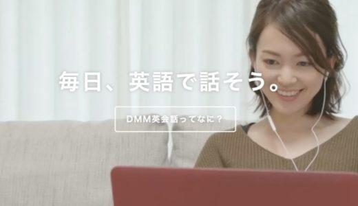 【オンライン英会話】DMM英会話の詳細と口コミ・評判