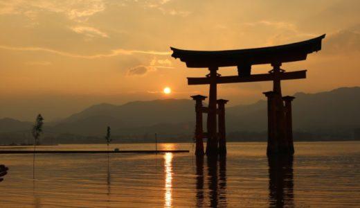 【宮島へのアクセス】大阪からのおすすめ交通手段|新幹線・車を利用
