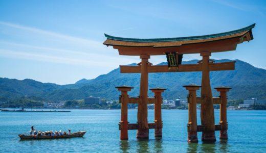 【宮島へのアクセス】電車・飛行機・車・フェリーでのアクセス方法まとめ