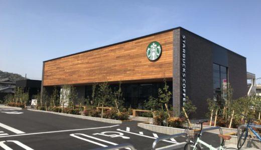 【広島 カフェ】スターバックスコーヒー多治米店|無機質なおしゃれ空間