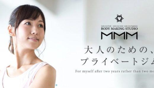 MMM(トリプルエム)の詳細と口コミ・評判