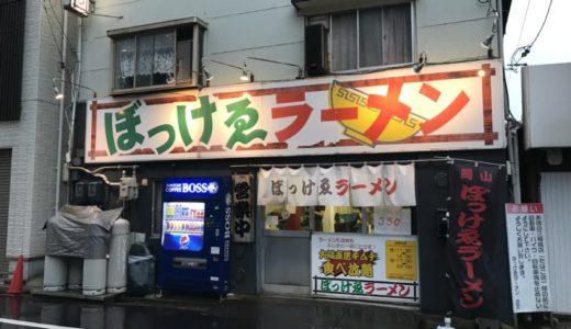【岡山グルメ】ぼっけゑラーメン|絶品ラーメンとキムチ、名物店主のお店