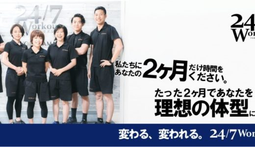 24/7 Workout(ワークアウト)の詳細と口コミ・評判