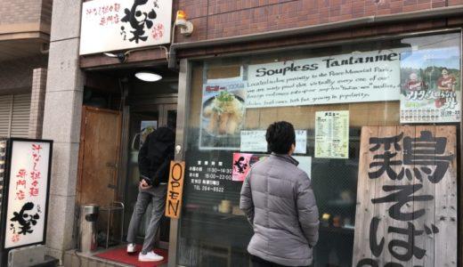 【広島グルメ】汁なし担々麺「楽 小網町店」|ザーサイの甘さと担々麺がぴったり