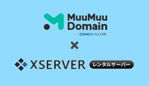 ムームードメインで取得したドメインをエックスサーバーで設定する方法