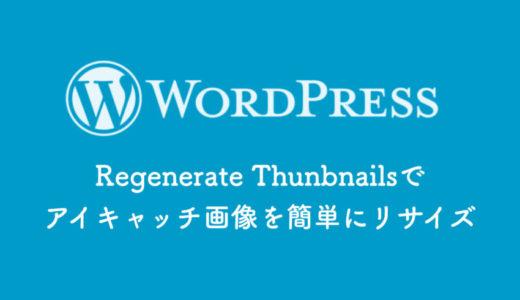 【WordPress】Regenerate Thumbnailsでアイキャッチ画像を一括リサイズする方法