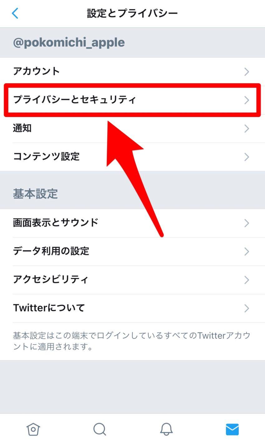 Twitterセキュリティ設定