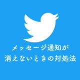 Twitterメッセージ通知不具合