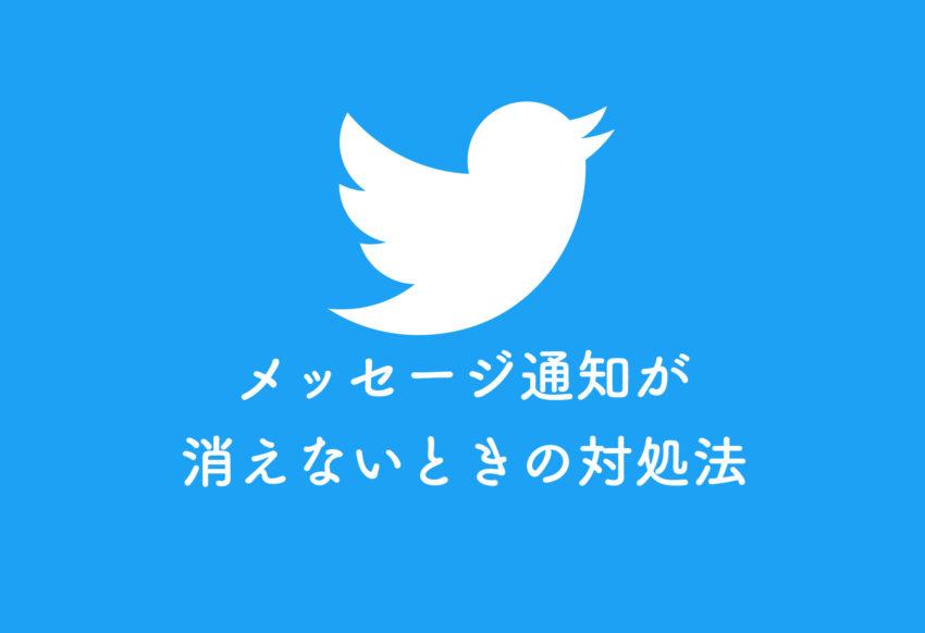 【即解決】Twitterでメッセージ通知が消えないときの対処法