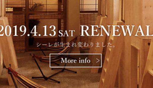 【アジアンリゾート スパ シーレ】広島市で唯一!24時間楽しめる温泉施設