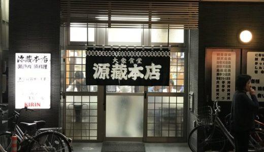 【広島 居酒屋】源蔵本店|昔からあるサラリーマンの憩いの場所
