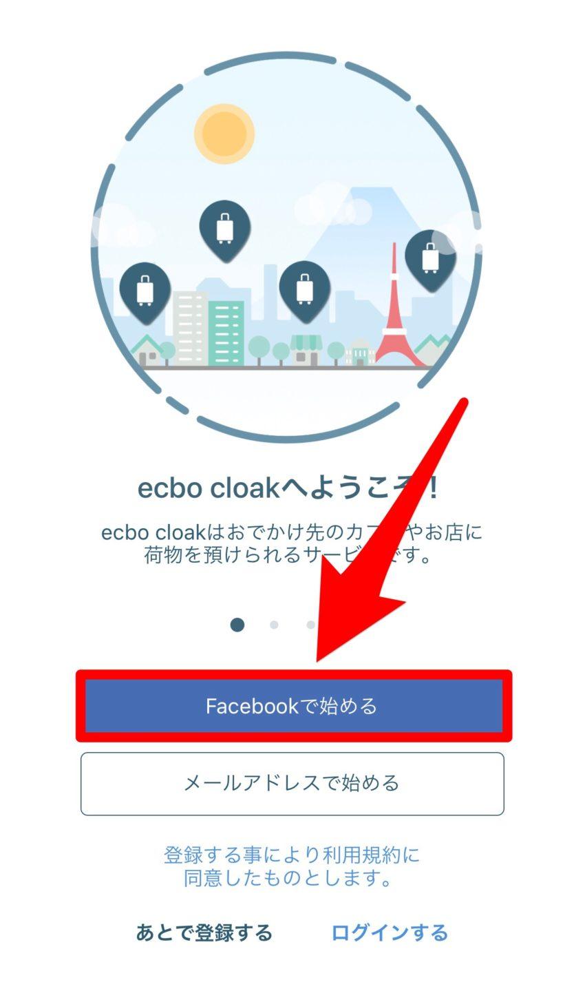 ecbo stoakへの登録