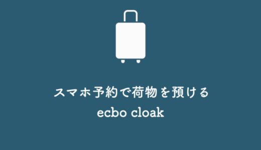 【ecbo cloak】スマホ予約で荷物を預ける旅行に便利なサービス