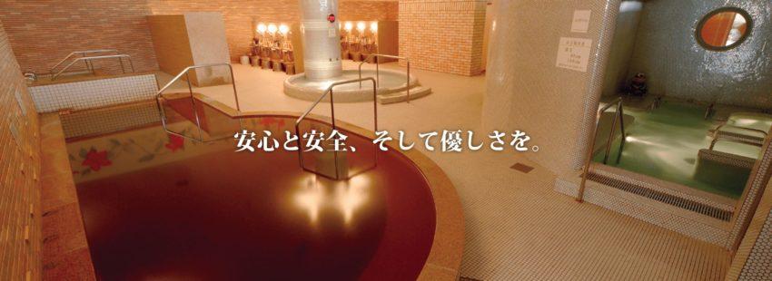 シーレ 大浴場