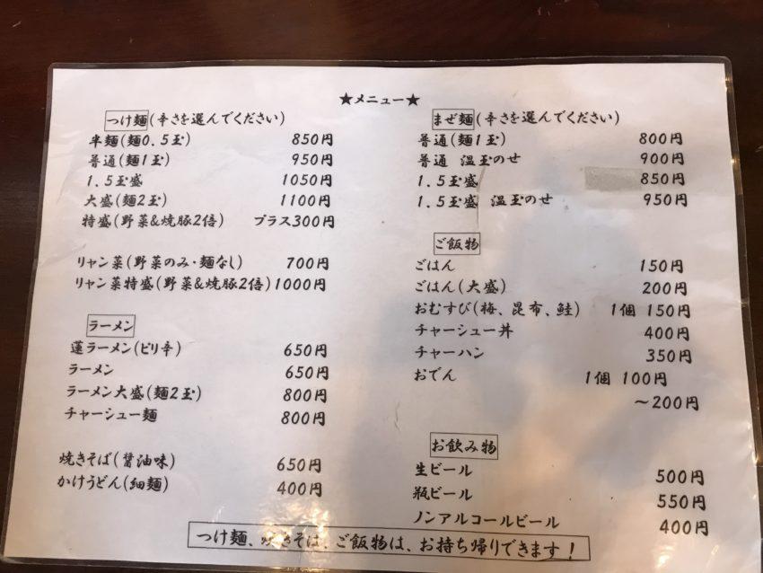 冷菜麺家 蓮 メニュー