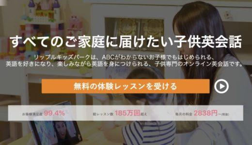 【子ども英会話】リップルキッズパークの詳細と口コミ・評判