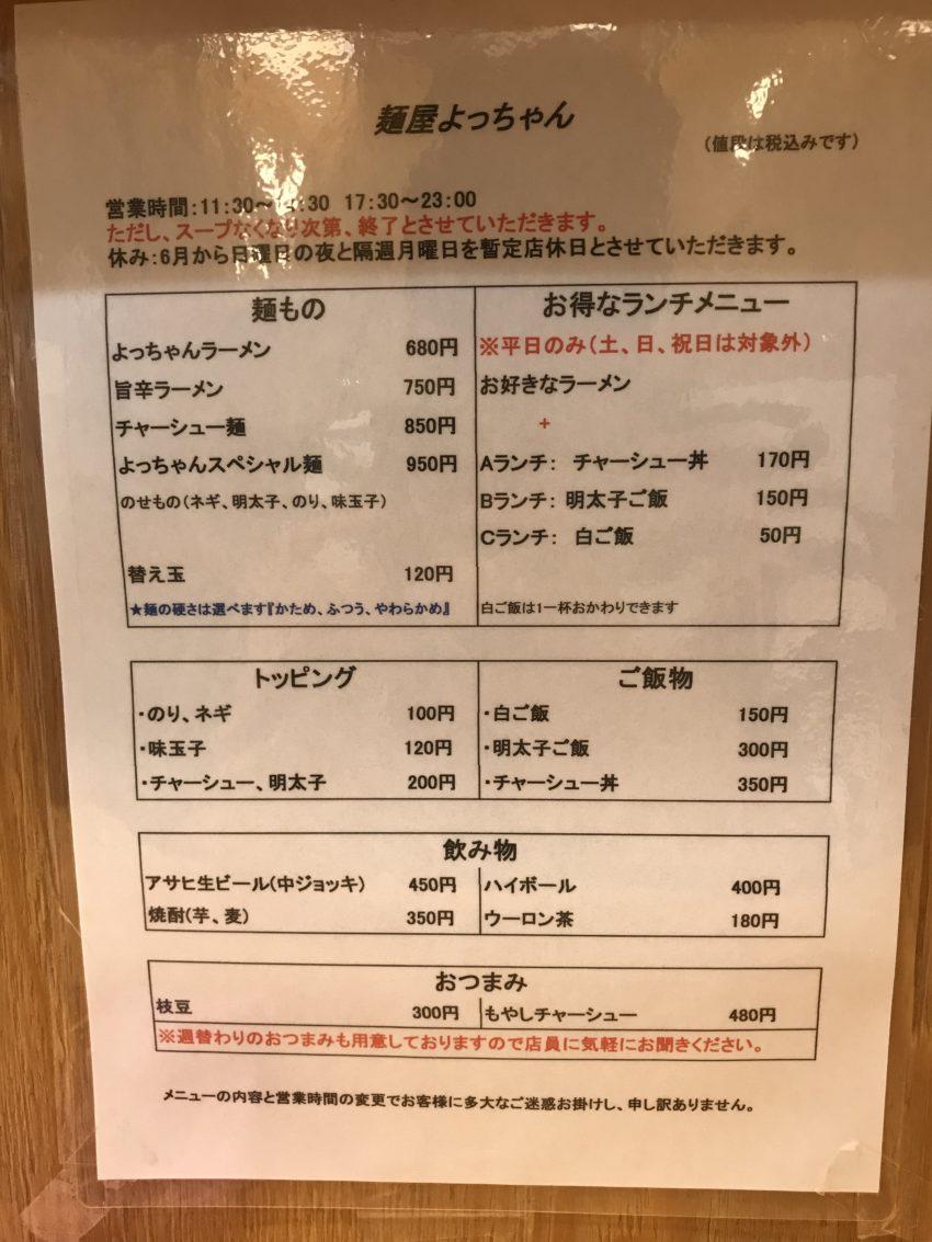 麺屋よっちゃん メニュー