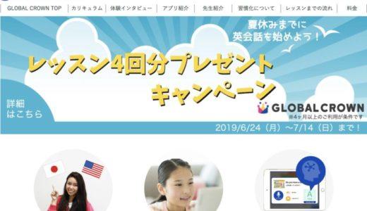 【子ども英会話】GLOBAL CROWN(グローバルクラウン)の詳細と口コミ・評判