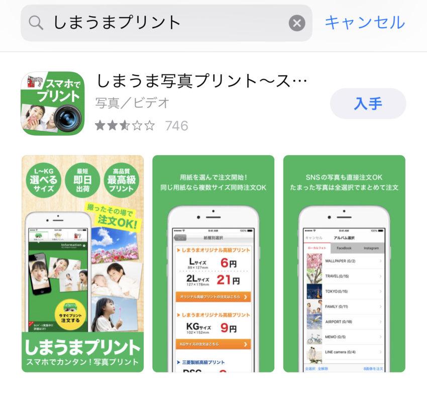 しまうまプリントアプリ