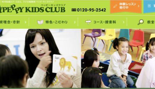 【子ども英会話】ペッピーキッズクラブの詳細と口コミ・評判