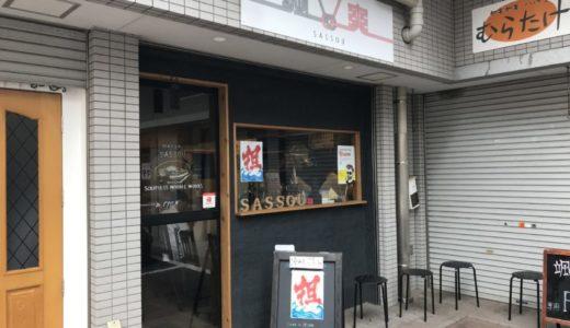 【麺屋 颯爽】添加物や保存料を使っていない絶品汁なし麺の専門店