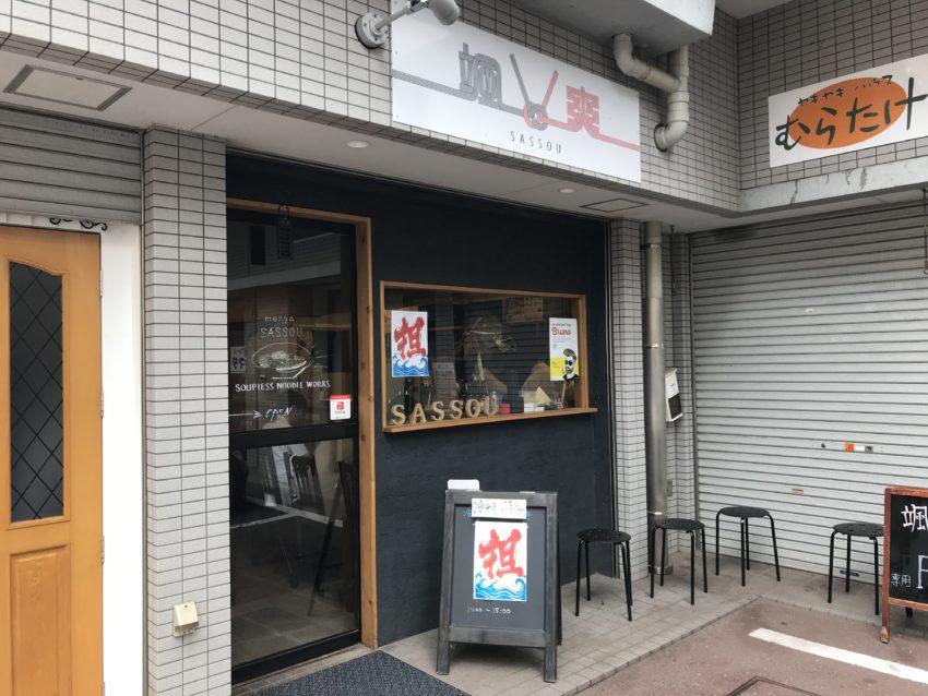 麺屋 颯爽