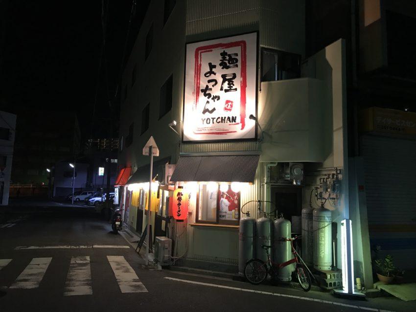 麺屋よっちゃん