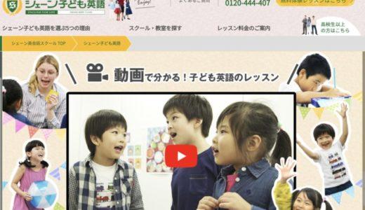 【子ども英会話】シェーン子ども英語の詳細と口コミ・評判