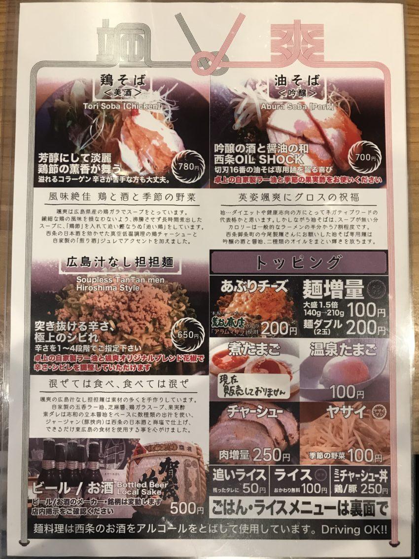 麺屋 颯爽 メニュー